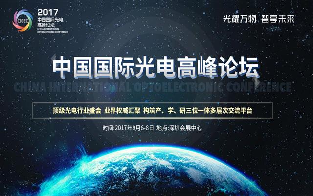 中国国际光电高峰论坛(CIOEC)