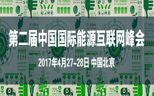 2017第二届中国国际能源互联网峰会