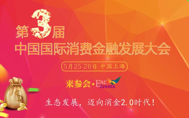 2017第三届中国国际消费金融发展大会