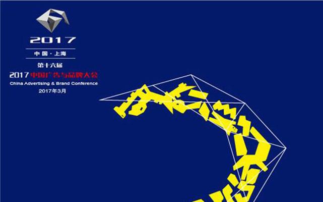 2017第十六届中国广告与品牌大会