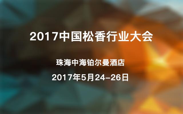 2017中国松香行业大会