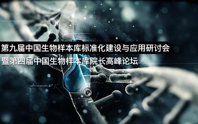第九届中国生物样本库标准化建设与应用研讨会暨第四届中国生物样本库院长高峰论坛