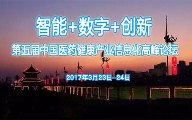 2017年第五届中国医药健康产业信息化高峰论坛