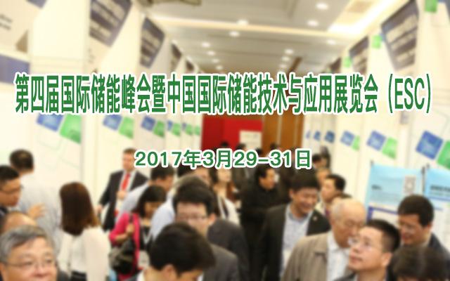 第四届国际储能峰会暨中国国际储能技术与应用展览会(ESC)