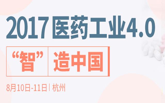 """2017医药工业4.0:""""智""""造中国"""