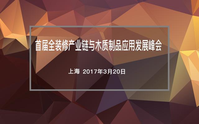 首届全装修产业链与木质制品应用发展峰会