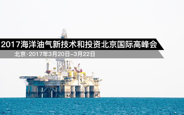 2017海洋油气新技术和投资北京国际高峰会