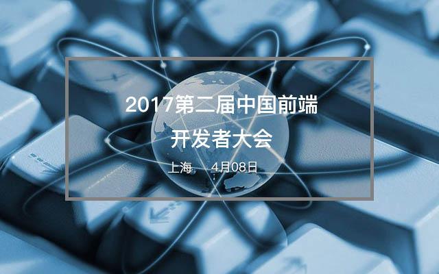 2017第二届中国前端开发者大会