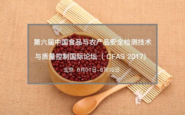 第六届中国食品与农产品安全检测技术与质量控制国际论坛( CFAS 2017)