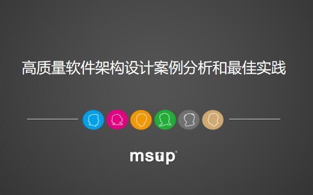 范钢培训公开课:高质量软件架构设计案例分析和最佳实践(2017年3月 北京站)
