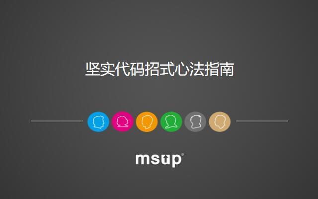 戴昊培训公开课:坚实代码招式心法指南(2017年3月 北京站)