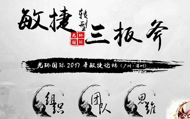 光环国际2017年敏捷论坛(广州)