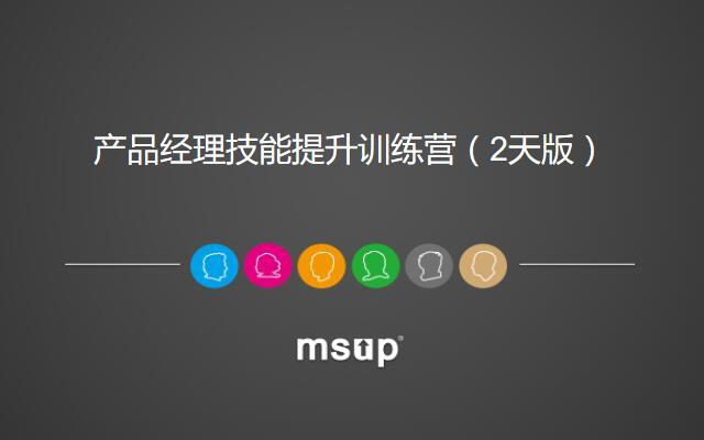 张在旺培训公开课:产品经理技能提升训练营(2017年4月 北京站)