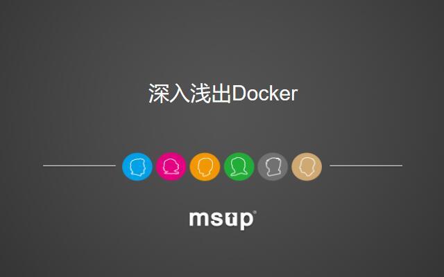 孙洪亮培训公开课:深入浅出Docker(2017年5月 北京站)