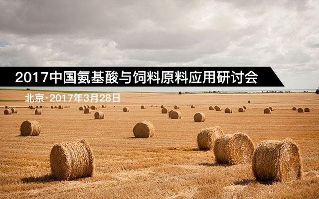 2017中国氨基酸与饲料原料应用研讨会