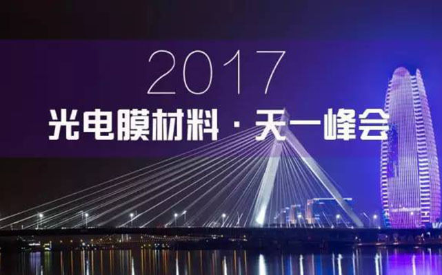 2017第三届光电膜材料峰会