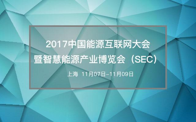 2017中国能源互联网大会暨智慧能源产业博览会(SEC)
