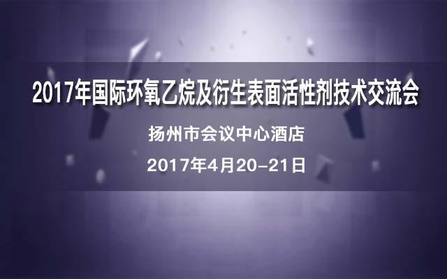 2017年国际环氧乙烷及衍生表面活性剂技术交流会