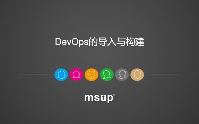 任志伟培训公开课:DevOps的导入与构建 (2017年5月 北京站)