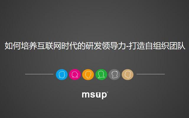 张林培训公开课:如何培养互联网时代的研发领导力-打造自组织团队(2017年6月 北京站)