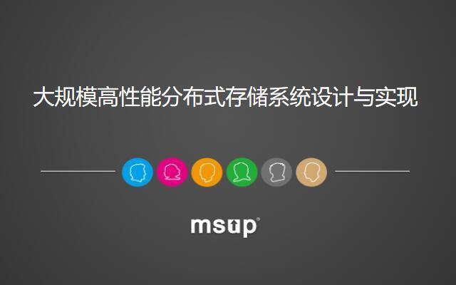 孙玄培训公开课:大规模高性能分布式存储系统设计与实现(2017年6月 北京站)