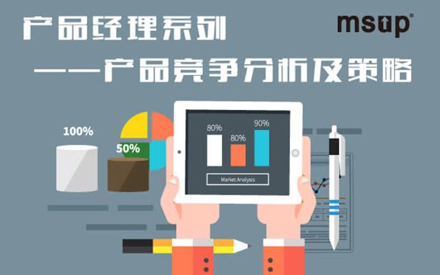 张在旺培训公开课:产品经理系列——产品竞争分析及策略(2017年6月 北京站)