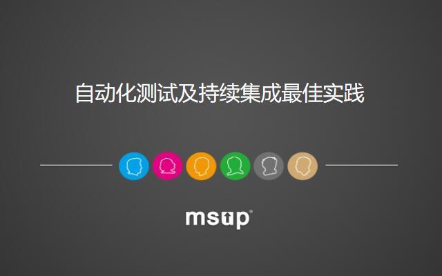 陆宏杰培训公开课:自动化测试及持续集成最佳实践(2017年6月 北京站)