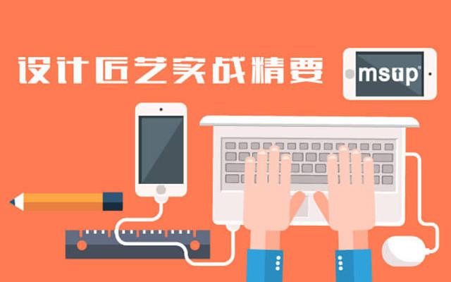 姜志辉培训公开课:设计匠艺实战精要(2017年6月 北京站)