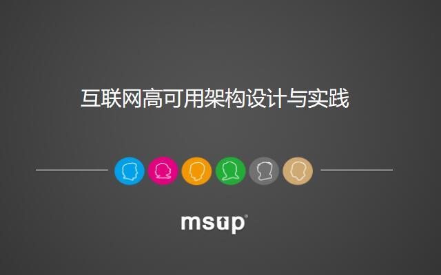 沈剑培训公开课:互联网高可用架构设计与实践(2017年7月 北京站)