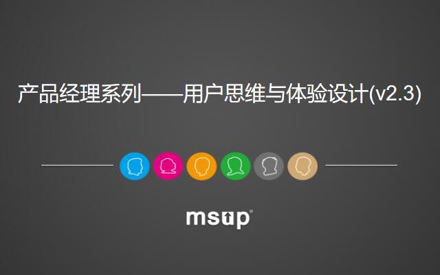 张在旺培训公开课:产品经理系列——用户思维与体验设计(2017年8月 北京站)