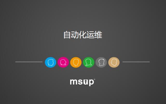 刘宇培训公开课:自动化运维(2017年8月 上海站)