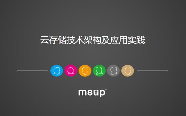 G. Wang培训公开课:云存储技术架构及应用实践(2017年8月 北京站)