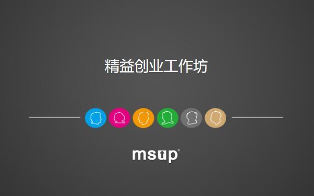 袁店明培训公开课:精益创业工作坊(2017年9月 北京站)