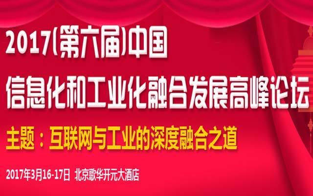 2017(第六届)中国信息化和工业化融合发展高峰论坛