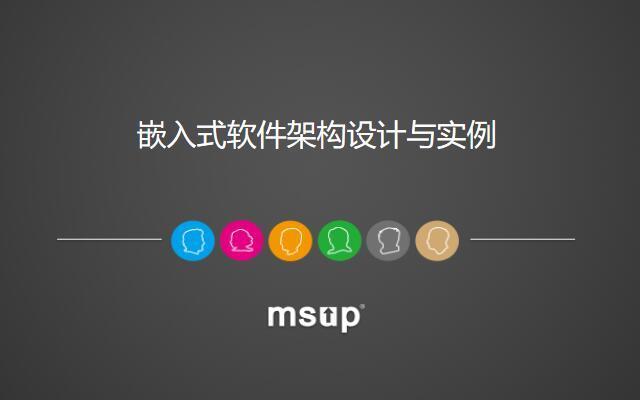 张云龙培训公开课:嵌入式软件架构设计与实例(2017年10月 北京站)