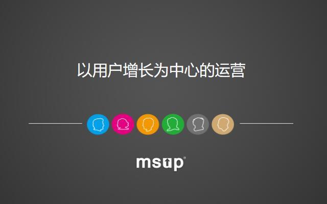 鲁克培训公开课:以用户增长为中心的运营(2017年11月 北京站)