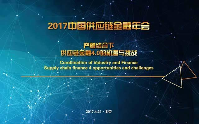 2017中国供应链金融年会