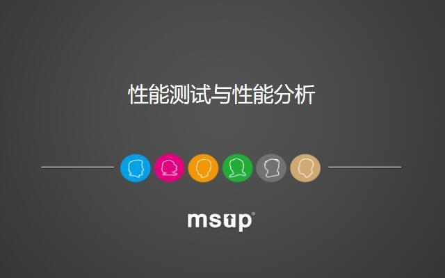 高楼培训公开课:性能测试与性能分析(2017年12月 北京站)