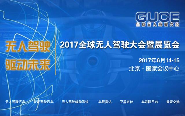 2017全球无人驾驶大会暨展览会