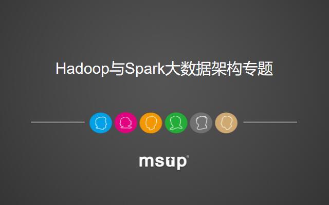 刘刚培训公开课:Hadoop与Spark大数据架构专题(2018年1月 北京站)
