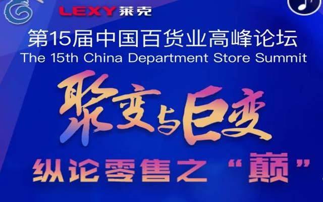 第15届中国百货业高峰论坛