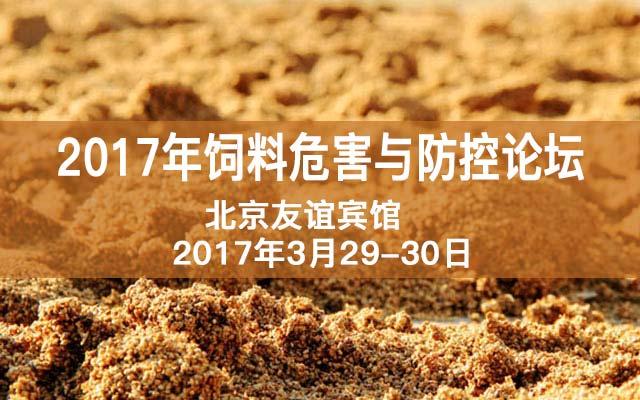 2017年饲料危害与防控论坛