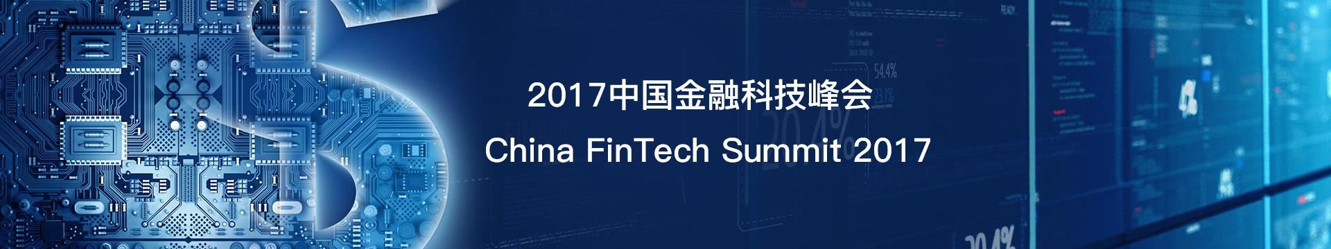 2017中国金融科技峰会 China FinTech Summit 2017