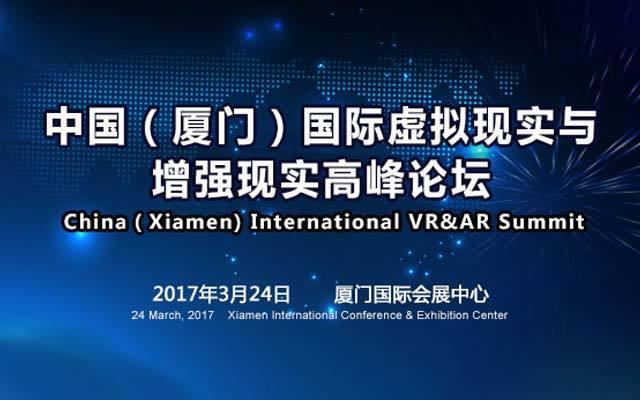 厦门国际虚拟现实与增强现实高峰论坛