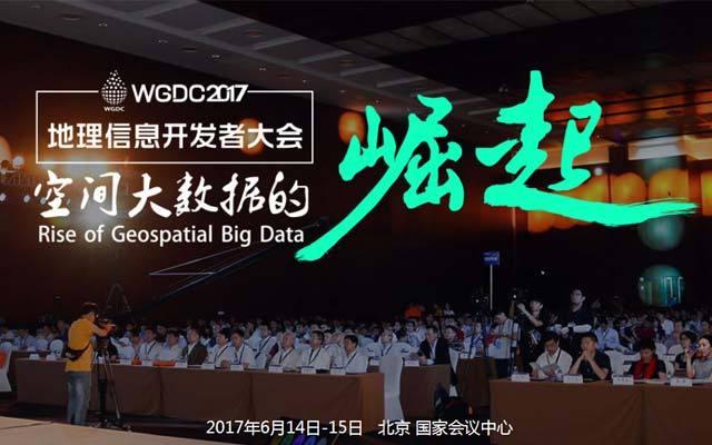 WGDC 2017地理信息开发者大会