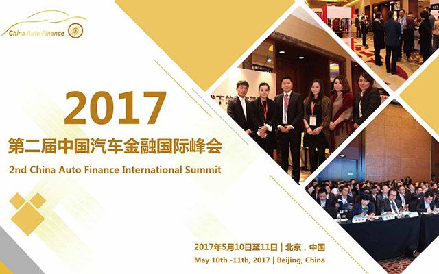 2017第二届中国汽车金融国际峰会