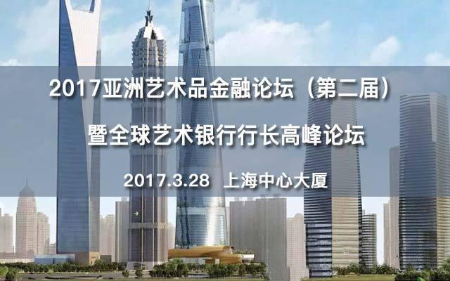 2017亚洲艺术品金融论坛(第二届)暨全球艺术银行行长高峰论坛