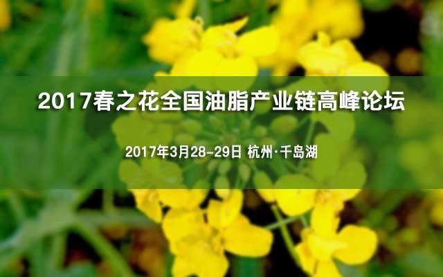 2017春之花全国油脂产业链高峰论坛
