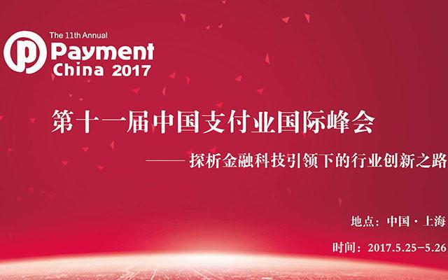 2017第十一届中国支付业国际峰会