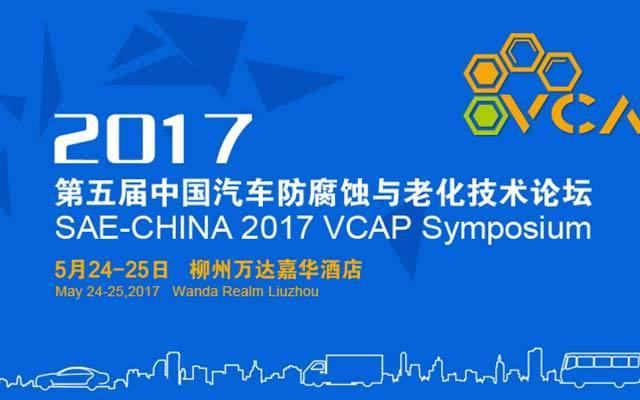 2017第五届中国汽车防腐蚀与老化技术论坛 (2017SAE-China VCAP Symposium)
